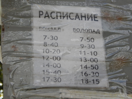 Расписание маршрута №30 в Ялте